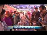 我们的节日·中秋 门源县举办传统月饼制作展示大赛
