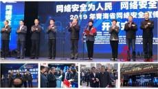 2019青海省網絡安全宣傳周啟動