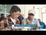海东 :创新医养新模式 实现养老新风尚