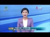 《青海日报》评论员文章:推动国家公园示范省建设行稳致远