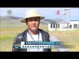 饮水思源 探秘三江源 领略沿途风光 参与环保活动