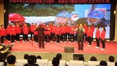 西寧市城北區二十里鋪鎮舉辦慶祝新中國成立70周年文藝匯演