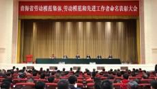 全省勞動模范集體、勞動模范和先進工作者表彰大會召開 劉寧出席并講話