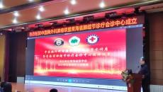 中國胸外科肺癌聯盟青海站暨青海省肺結節診療會診中心在青海紅十字醫院掛牌成立