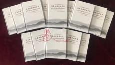 《漢藏對照新詞術語》一書首次出版發行