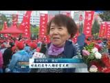 """第二屆""""百歲人生節""""在西寧舉行"""