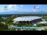 北京世園會閉幕 累計接待入園游客934萬人次