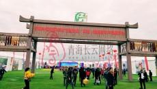 【長云快訊】海東市第四屆農產品展交會在平安區開幕