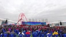 慶祝中國農民豐收節暨青海(河湟)第四屆農產品展交會開幕