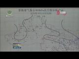 青海:冷空氣不期而至 部分地區雨雪交加