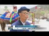 """【鏖戰高原 脫貧攻堅】蘇青東西部協作:千里""""牽手""""共赴小康"""