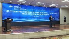 """国网青海电力公司""""智慧工地""""建设成果发布暨应用观摩会举行"""
