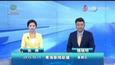 青海新闻联播 20191011