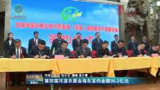 第四屆河湟農展會海東簽約金額36.2億元