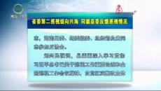省委第二巡视组向兴海 同德县委反馈巡视情况