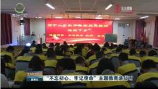 """西宁二中教育集团开展""""不忘初心、牢记使命""""主题教育党建联盟活动"""