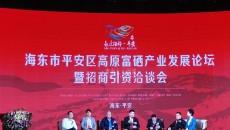 國內外專家齊聚海東 共話高原富硒產業發展