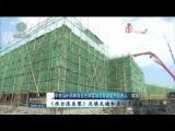 【夏秋季攻勢專項行動】北京冬奧會配套設施 青海多巴滑雪場項目進展順利