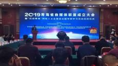 青海省自媒體聯盟成立大會舉行