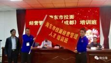 海東市拉面經營管理人才培訓班在四川成都理工大學商學院開班