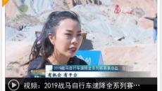 2019战马自行车速降全系列赛国际总决赛在我省举行