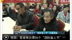 """我省举办第36个""""国际盲人节""""公益活动"""