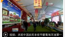 庆祝中国农民丰收节暨青海河湟第四届农产品展交会落幕
