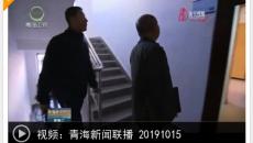 2019-10-15《青海新闻联播》