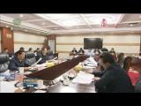 省人大常委会第40次主任会议召开