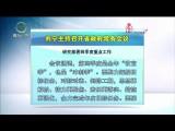 省政府召开常务会议  刘宁主持