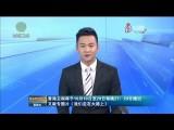 青海卫视将于10月18日至29日每晚21:20分播出文献威尼斯人注册片《我们走在大路上》
