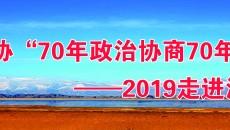 """""""70年政治協商 70年壯麗發展""""2019海西政協全媒體行啟動儀式"""