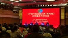 《中國中藥資源大典·青海卷》起筆撰寫