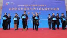 青海省文化惠民卡西寧試點項目啟動暨發卡儀式隆重舉行