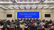 青海省全面推開行業協會商會與行政機關脫鉤改革工作正式啟動