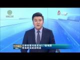 甘肅省夏河縣發生5.7級地震我省鄰近地區未出現災情