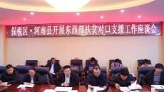 河南縣開展對口支援工作座談會及捐贈儀式
