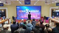 中國電信5G在青海西寧正式商用