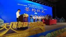 河南縣舉辦2019中國珠三角(深圳)招商引資暨有機產品推介會