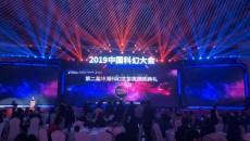 第二屆冷湖獎科幻大會頒獎典禮在首都北京圓滿落幕