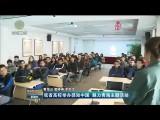 我省高校举办感知中国 魅力青海主题活动