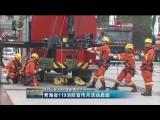 青海省119消防宣传月活动启动