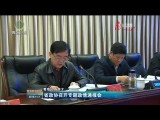 省政协召开专题政情通报会