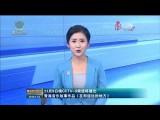 11月9日晚央视CCTV9频道将播出青海音乐故事作品《在那遥远的地方》