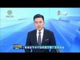 《青海省节水行动实施方案》正式出台