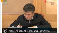 省政府召开党组会议 刘宁主持