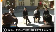 王建军在黄南州宣讲党的十九届四中全会精神时强调 认真学起来 广泛宣传好 持续深下去