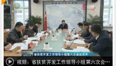 2019-11-09《青海新闻联播》