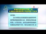 青海省纪委监委公布第一批专项整治漠视侵害群众利益问题工作成果