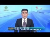 """《青海日报》评论员文章:""""大会战""""吹响大兴农田水利基本建设号角"""
